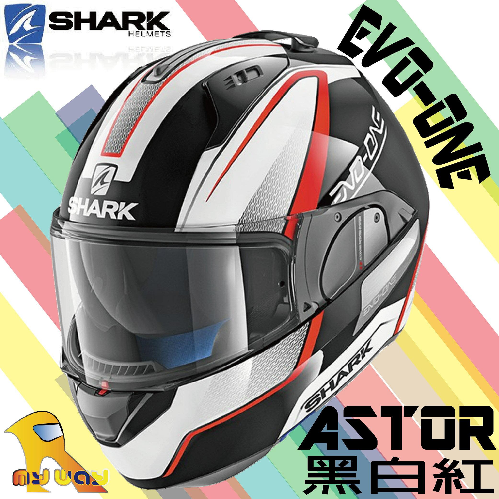 ~任我行騎士部品~SHARK EVO-ONE ASTOR 黑白紅 內藏鏡片 可樂帽 汽水帽 可掀式安全帽