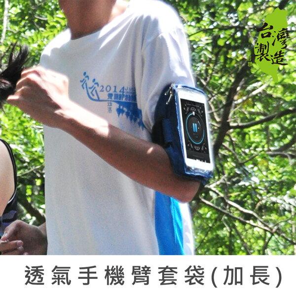 珠友SN-23020透氣手機臂套袋運動手機袋跑步運動健身(加長)-艾克福