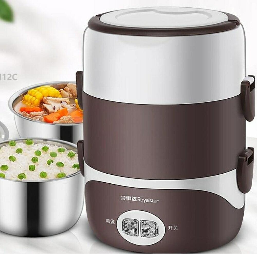 便當盒 304不鏽鋼三層電熱飯盒可插電加熱自動保溫熱飯蒸煮帶飯鍋飯煲