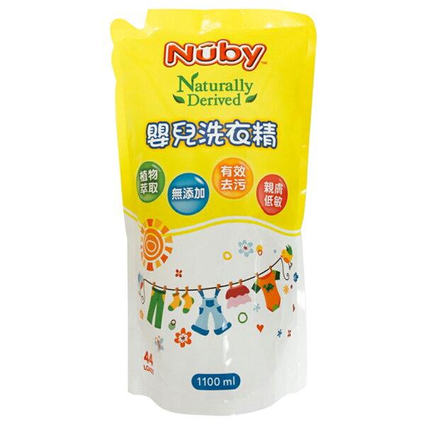 美國Nuby嬰兒洗衣精補充包(1100ml)