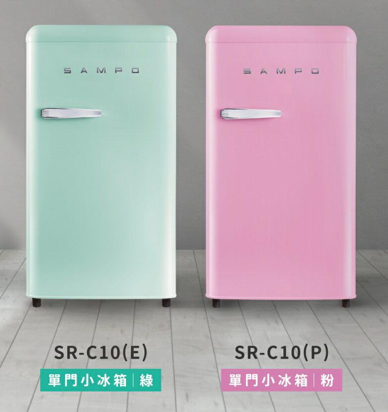可申請退稅500 SAMPO聲寶 99公升 歐風美型單門小冰箱 SR-C10 粉綠2色