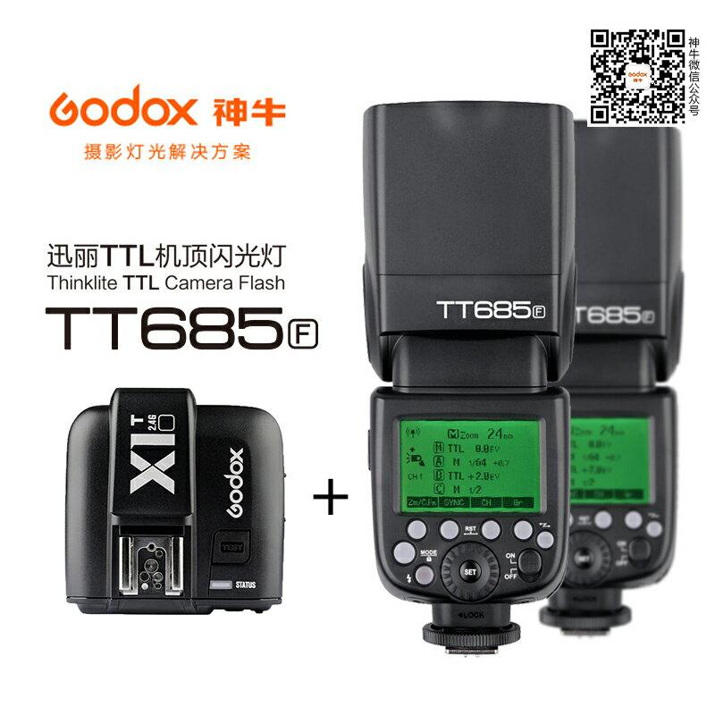 ◎相機專家◎ Godox 神牛 TT685F + X1發射器 TTL機頂閃光燈 Fuji 2.4G 高速同步 公司貨