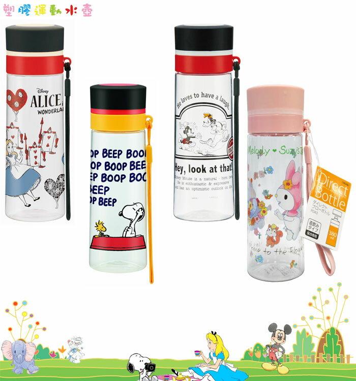 大田倉 日本進口正版 迪士尼 米奇 愛麗絲 史努比 梨花熊+美樂蒂 塑膠運動水壺 冷水壺 380ML