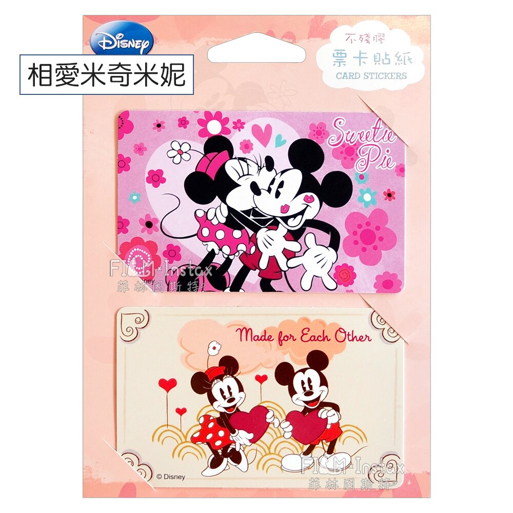 Disney 迪士尼 【 米奇米妮 票卡貼紙 】 正版授權 Mickey Minnie Mouse 悠遊卡貼 2