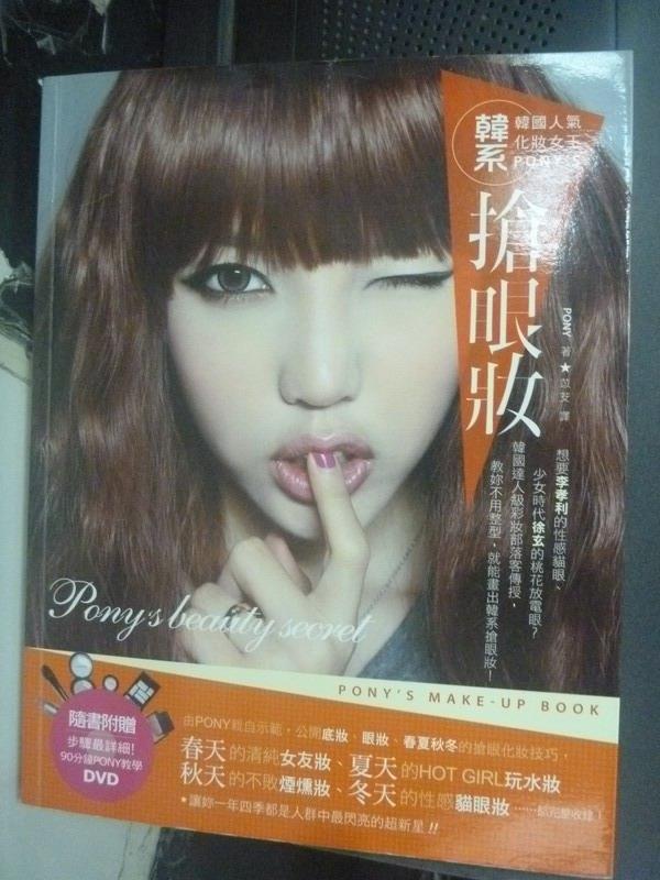 【書寶二手書T8/美容_WDA】韓國人氣化妝女王PONY'S 韓系搶眼妝_PONY_附光碟