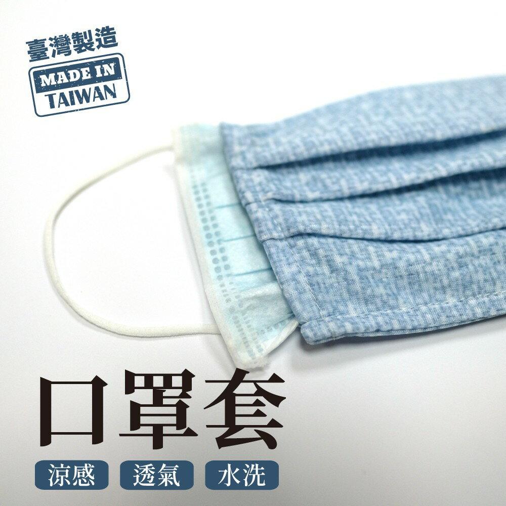 【J&N】素色涼感透氣口罩套-藍色  棕色/2入/1組