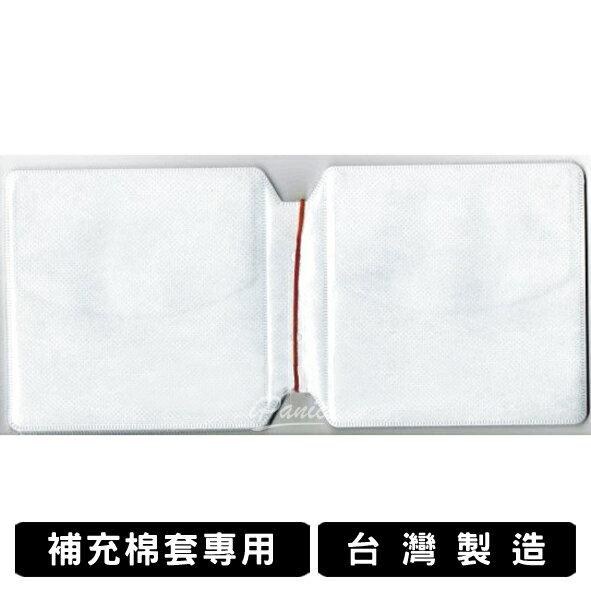 台灣製造 補充棉套 日劇盒補充棉套 加長型日劇盒補充棉套 厚棉套 光碟套 光碟棉套 光碟不織布套