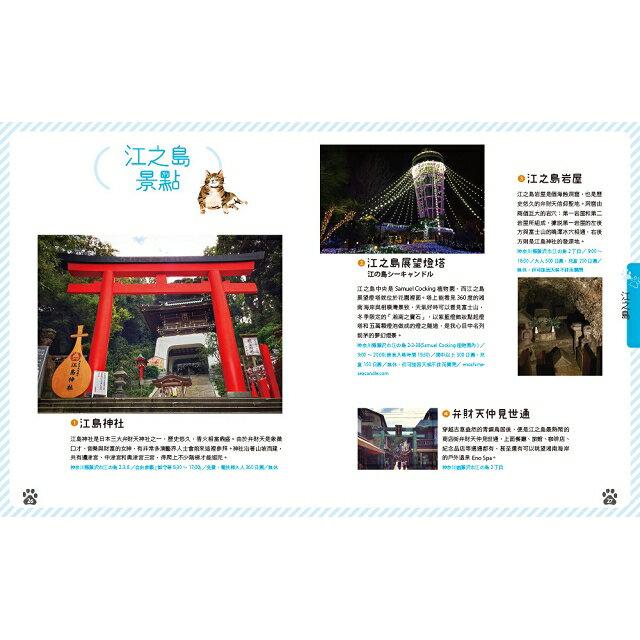 日本貓島旅行 4