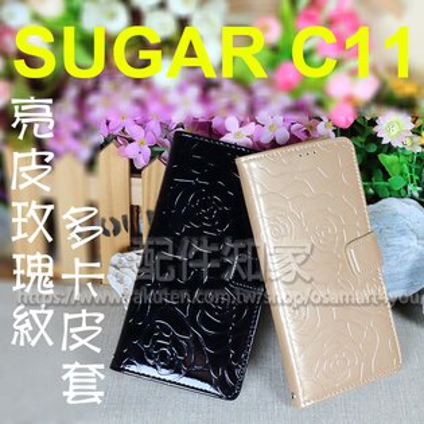配件知家:【時尚亮皮玫瑰紋】SUGAR糖果手機C11C11s5.7吋多卡皮套磁扣吊飾孔書本式翻頁保護套支架斜立軟套-ZY