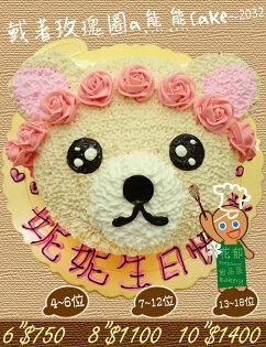 花郁甜品屋:戴著玫瑰圈的熊熊立體造型蛋糕-8吋-花郁甜品屋2032