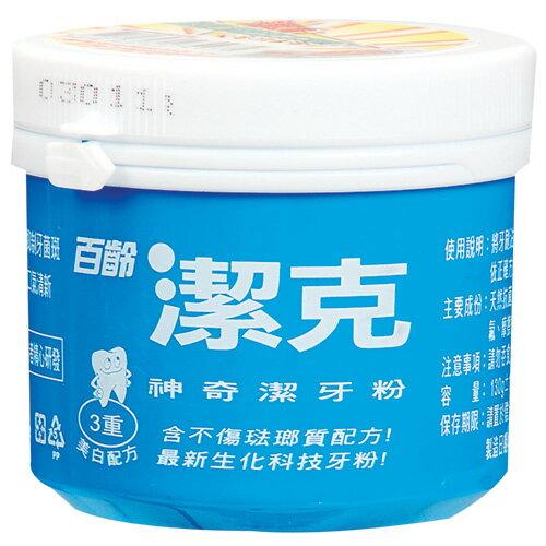 百齡潔克神奇牙粉130g*3罐【愛買】