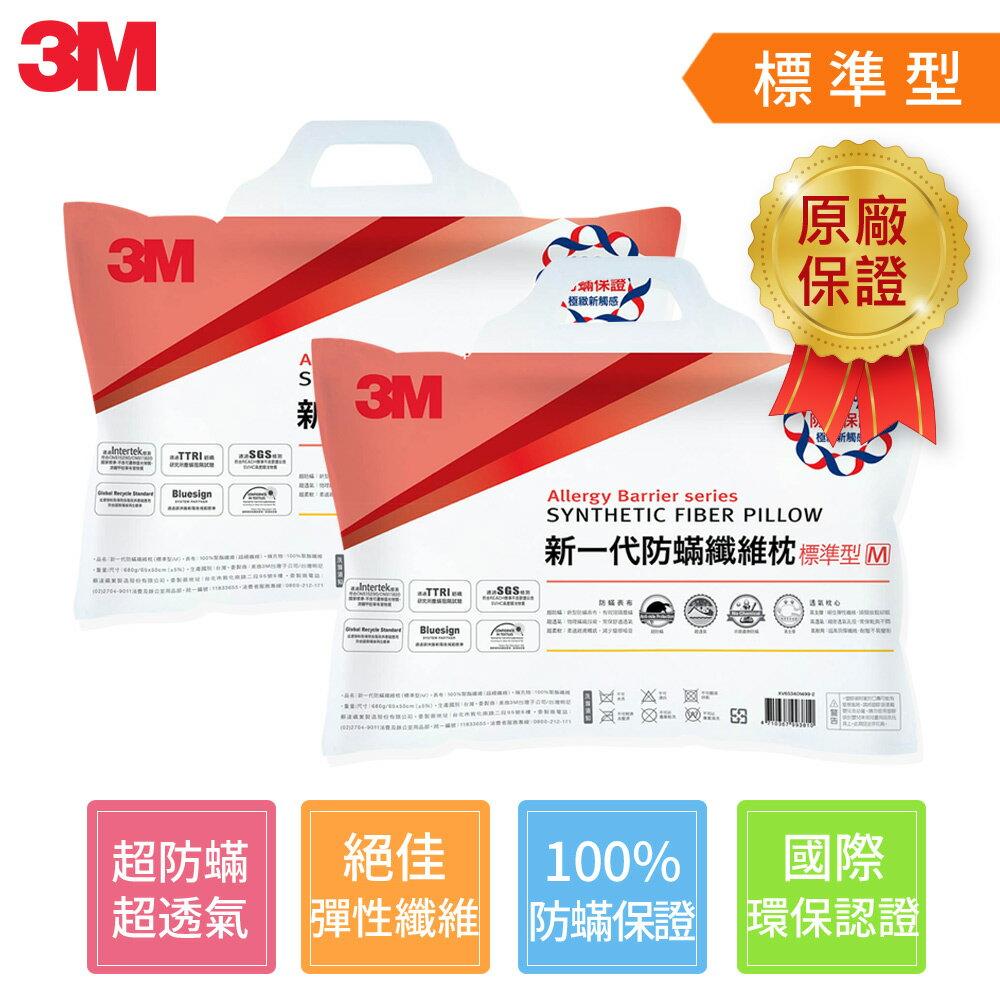 3M 新一代健康防蹣枕心-標準型(超值兩入組)