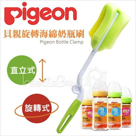 ?蟲寶寶?【日本Pigeon】日本第一嬰兒品牌貝親 360度旋轉奶瓶刷