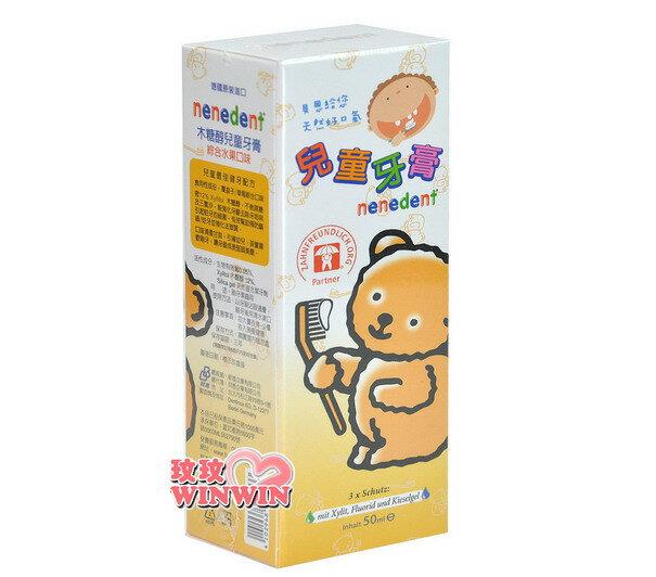 貝恩木糖醇兒童牙膏(綜合水果口味)50ML,德國原裝進口,門市經營保證原廠公司貨
