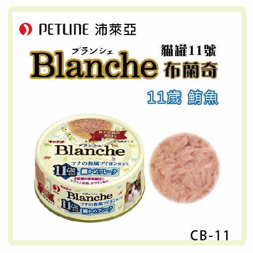 【日本直送】沛萊亞布蘭奇 貓罐11歲11號-鮪魚 70g(CB-11)-37元>可超取(C002I04)
