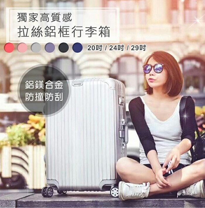 獨家高質感拉絲鋁框20吋行李箱(鋁鎂合金,防刮防撞) MISSFOX IF9305