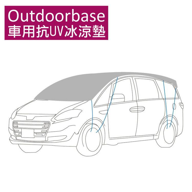 【露營趣】中和 Outdoorbase 車用抗UV冰涼墊 多層防曬隔熱墊 天幕帳 地布 炊事帳 車邊帳 野餐墊 21645