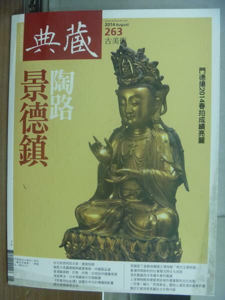 【書寶二手書T1/雜誌期刊_QKJ】典藏古美術_263期_景德鎮陶路等