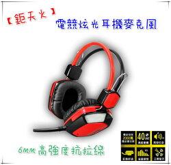 耳麥 團購價 KINYO-鉅天火電競立體聲耳機麥克風 耳機/麥克風/電競鍵盤/電競滑鼠/英雄聯盟/電玩/視訊 耳機