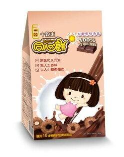 (一口田)十穀米同心餅(巧克力口味)150克袋裝