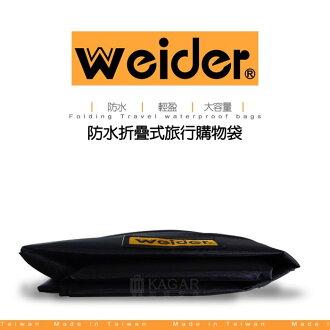 【加賀皮件】Weider 輕巧 防潑水 可折疊式 易收納 購物袋 收納袋 旅行袋 運動袋 (大款) WD632