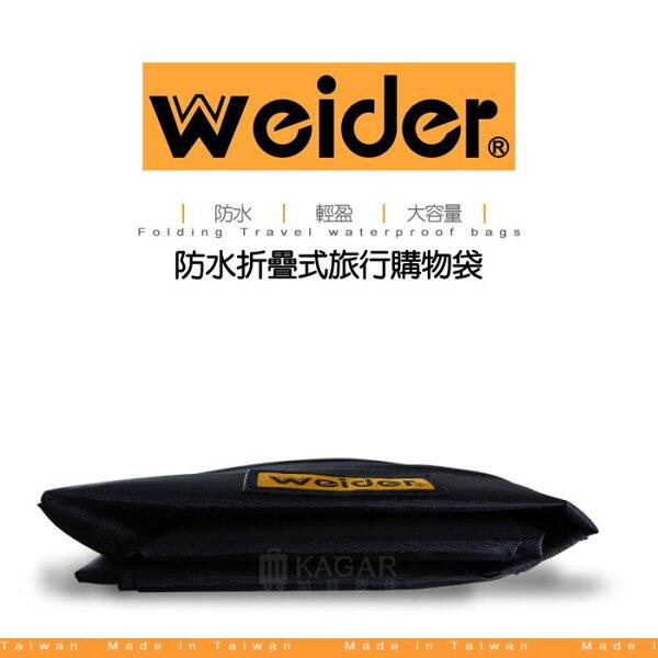【加賀皮件】Weider輕巧防潑水可折疊式易收納購物袋收納袋旅行袋運動袋(大款)WD632