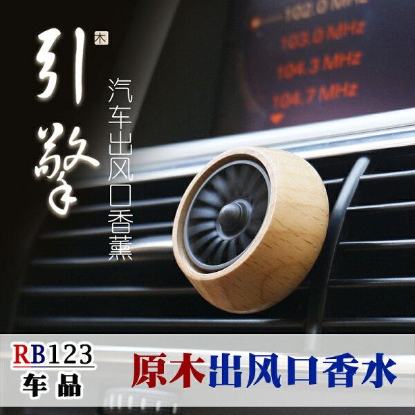 美琪(個性潮流)汽車空調出風口香水引擎渦輪原木香薰檸檬海洋古龍