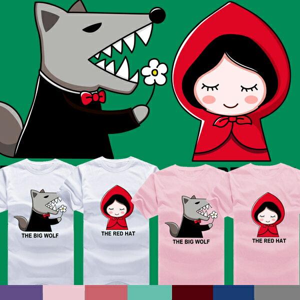 T恤 情侶裝 客製化 MIT 製純棉短T 班服◆ 出貨◆ 配對情侶裝.大野狼小紅帽【YC037】可單買.艾咪E舖