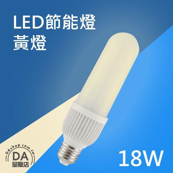《DA量販店》E27 18W LED 省電 燈泡 節能燈 玉米燈 三倍亮 黃光 3000K(80-2829)