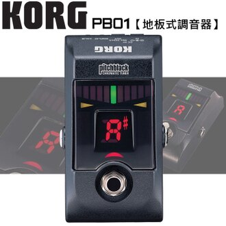 【非凡樂器】KORG PB01 黑色 地板、腳踏調音器(PB-01)【原廠公司貨】