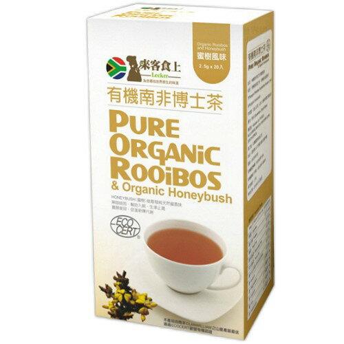 來客食上 有機南非博士茶-蜜樹味(2.5公克X20包)