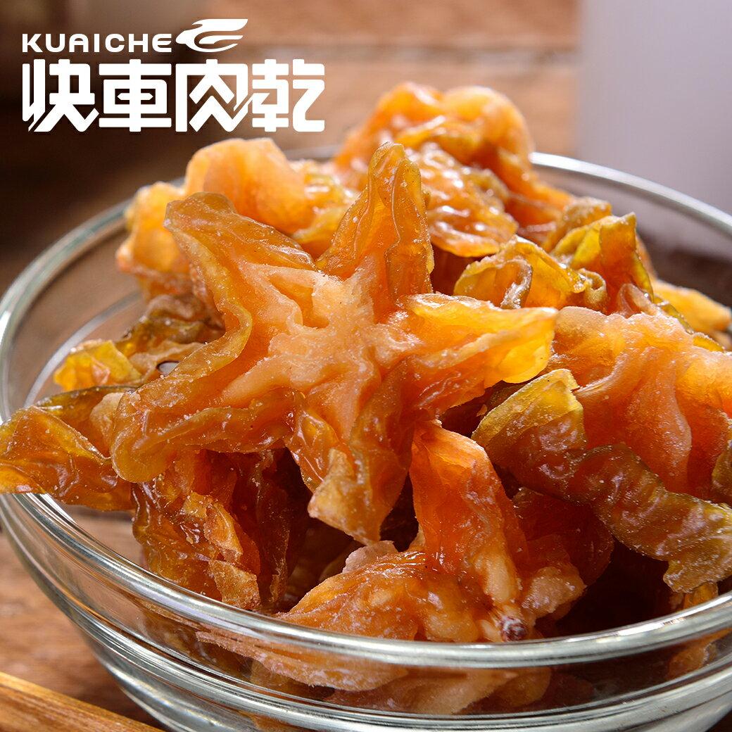 【快車肉乾】楊桃乾 - 超值分享包 (300g / 包) 1