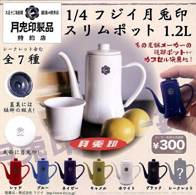 【現貨扭蛋】藤井月兔印 琺瑯手沖壺 茶壺 轉蛋 扭蛋 全6種/全7種
