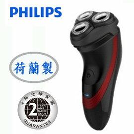 『PHILIPS』☆飛利浦4D立體三刀頭 電鬍刀 S1320 **免運費**