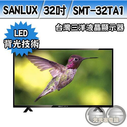 SANLUX 台灣三洋 32型LED背光液晶顯示器 SMT-32TA1~配送不安裝