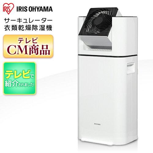 日本IRIS衣服乾燥除濕機