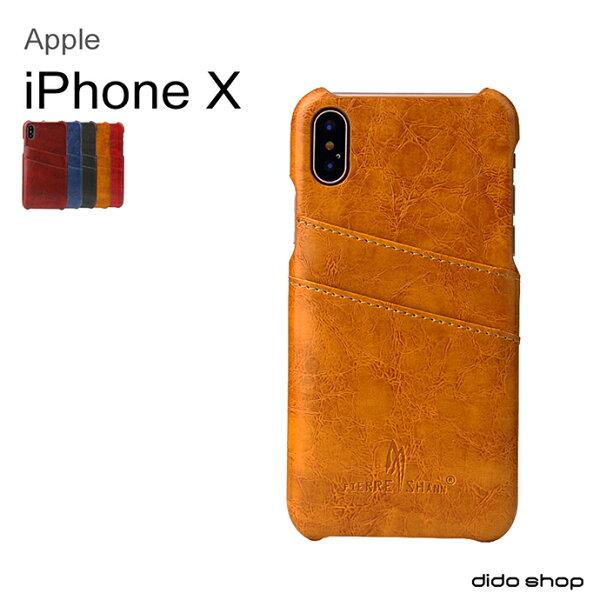 iPhoneX手機殼後蓋殼油蠟紋系列可收納卡片(FS031)【預購】