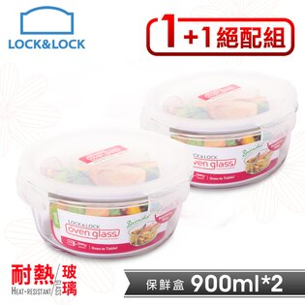 【樂扣樂扣】耐熱分隔玻璃保鮮盒1+1絕配組(圓900ML*2)