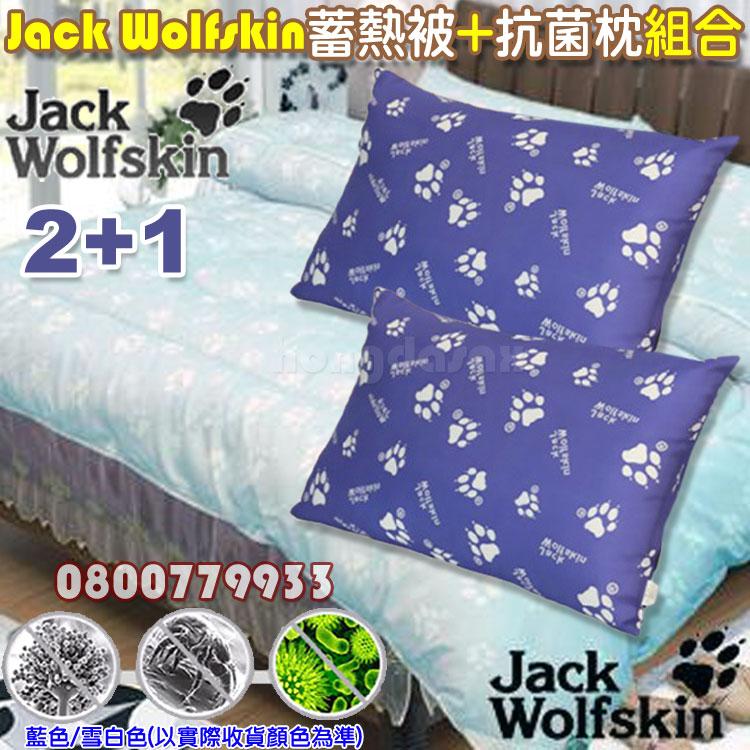Jack Wolfskin飛狼(除蹣抗菌枕x2+發熱蓄熱被x1)【3期0利率】【本島免運】