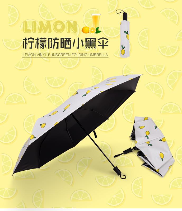 卡通清新水果檸檬傘 防曬防紫外線黑膠三折晴雨傘 女生夏季防曬1入