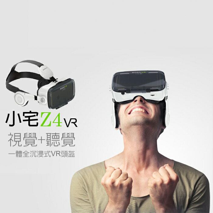 小宅 Z4 VR 虛擬實境眼鏡附耳罩式耳機 沉浸式頭盔 3D立體眼鏡 虛擬實境頭 戴式影院 VRBOX