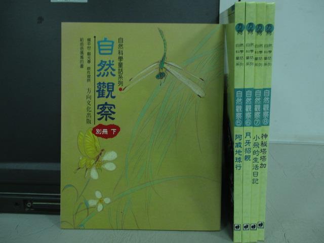【書寶二手書T5/兒童文學_YDB】自然觀察-神秘塔塔加_小飛的生活日記_月牙招親等_共5本合售_附殼
