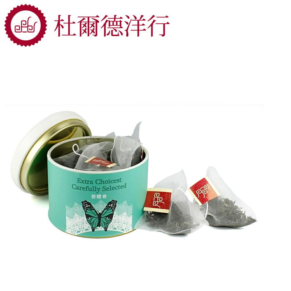 【杜爾德洋行 Dodd Tea】嚴選三峽碧螺春立體茶包12入 【台灣鳳蝶紀念版】(TBCB-E12 )