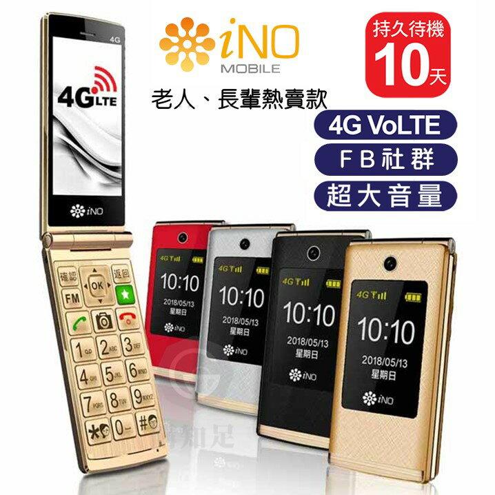 『CP300 4G智慧小摺老人機』 4G 大按鍵 大鈴聲 大螢幕 *支援FB* iNO 合晶【購知足】