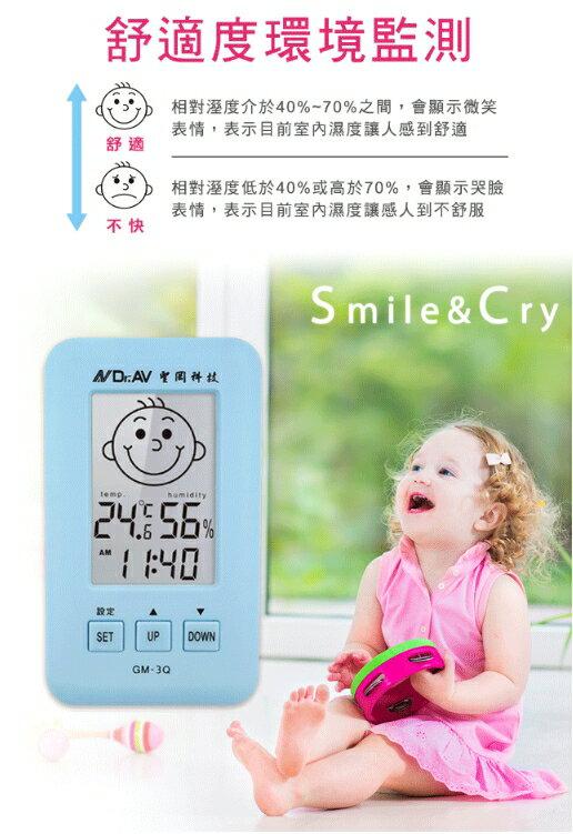 (吉賀) 聖岡 GM-3Q 三合一 數位智能 液晶顯示 溫濕度計 壁掛 座立 兩用 時間顯示 笑臉 哭臉 舒適度監測