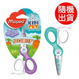 【法國Maped】幼兒安全剪刀(顏色隨機出貨)