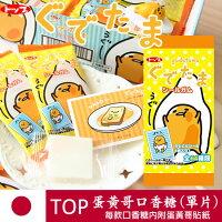 蛋黃哥週邊商品推薦日本TOP 蛋黃哥口香糖 (單片) 附貼紙 2.5g 汽水口香糖 三麗鷗 進口零食【N100986】