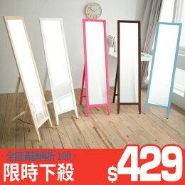 鏡子 立鏡 全身鏡 化妝鏡 松木 完美主義