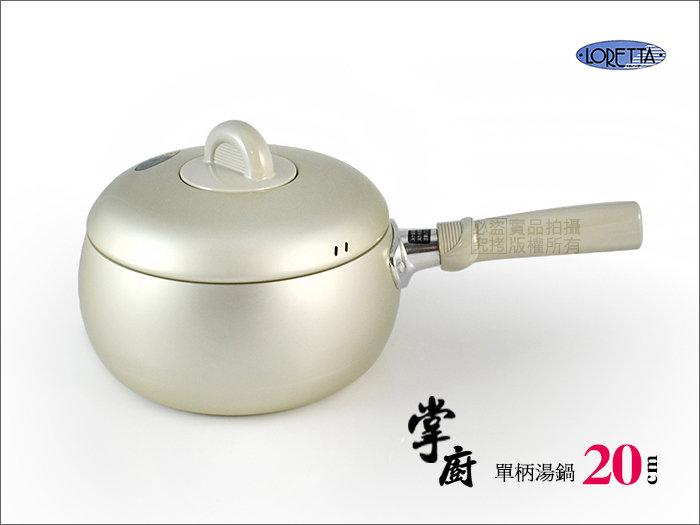 快樂屋♪ 日本理研 片手鍋 20cm (湯鍋.牛奶鍋.醬汁鍋.煮麵鍋.調理鍋)