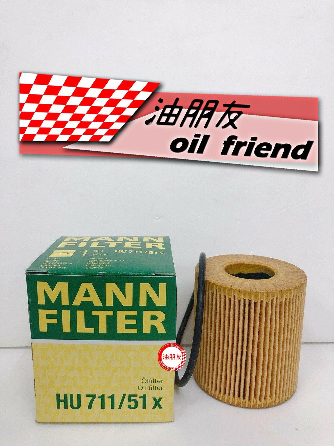 -油朋友- MANN 機油芯 HU711/51X FORD 福特 FOCUS TDI 1.8 2.0 柴油車